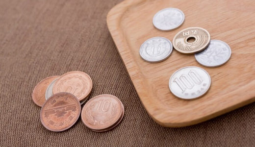 防災用品として備えておきたい「小銭」のススメ。災害時には絶対欠かせない理由