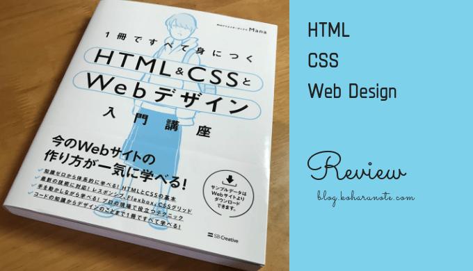 HTML&CSSとWebデザイン入門講座アイキャッチ