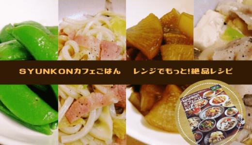 山本ゆりさんの「syunkonカフェ」レシピ本第2弾「レンジでもっと!絶品レシピ」