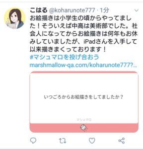 マシュマロをTwitterで回答したイメージ