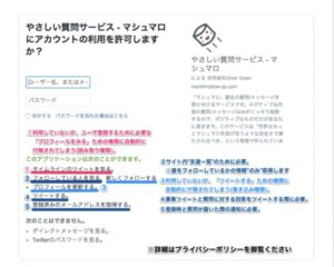 質問サービスのTwitter権限確認画面
