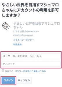 質問サービスマシュマロのTwitterログイン画面