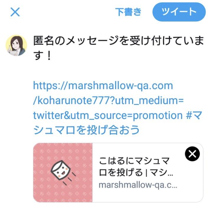 質問サービスマシュマロのメッセージ募集画面(Twitter)