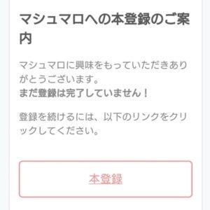 質問サービスマシュマロの本登録メール