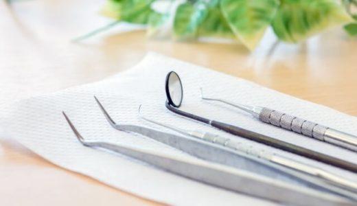 歯医者さんに行こう!歯の定期検診でやること・歯医者の選び方