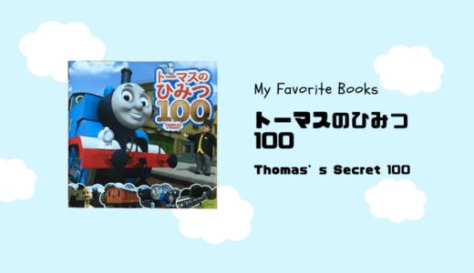 親子で学べるきかんしゃトーマスの豆知識「トーマスのひみつ100」