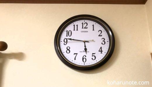 リビングの掛け時計をプラスチック風防に変更。地震対策・ケガの防止にも