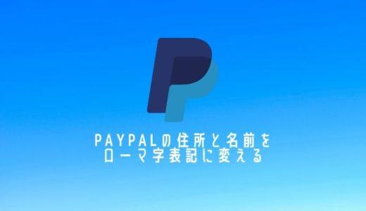ちょい面倒!Paypalで日本語表記の住所と名前をローマ字に変える方法