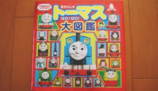 リニューアル!「きかんしゃトーマス GO!GO!大図鑑」。スペシャル版はリュック付き!